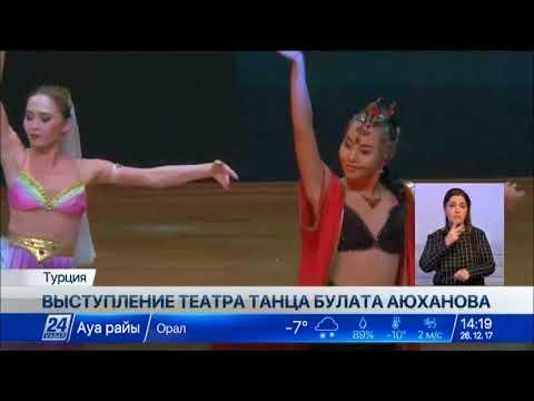 Выступление театра танца Булата Аюханова прошло в Стамбуле