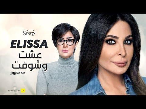 عشت وشفت | إليسا - تتر مسلسل ضد مجهول - رمضان 2018 | Elissa - Eisht W Shift
