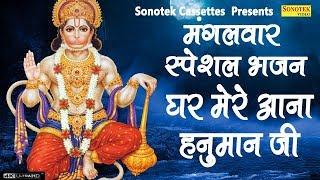 मंगलवार स्पेशल भजन : घर मेरे आना हनुमानजी   अंजली जैन   Most Popular Hanumanji Bhajan