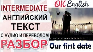 Our First Date - Наше первое свидание 📘 Intermediate English text | OK English