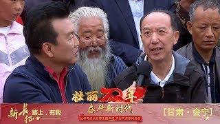 [壮丽70年 奋斗新时代]一张党员登记表留下红色足迹 老一辈将珍贵原件悉心保存| CCTV综艺