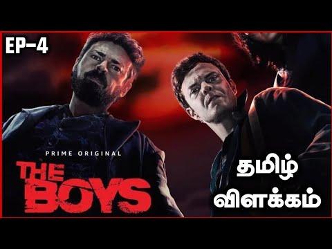 Download The boys season 1 episode 4 Full Tamil Explanation | தமிழ் | Prime Video | Nanbargal kootam