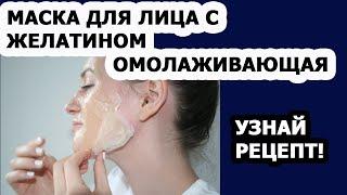 Уход за кожей лица Маска для лица из желатина омолаживающая