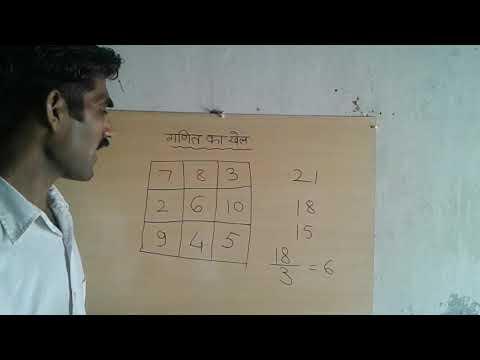 सुडोकु - sudoku पहेली का हल बहुत ही आसान तरीका