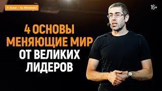 4 основы меняющие мир от великих лидеров |  Рекомендации от Ицхака Пинтосевича. 16+