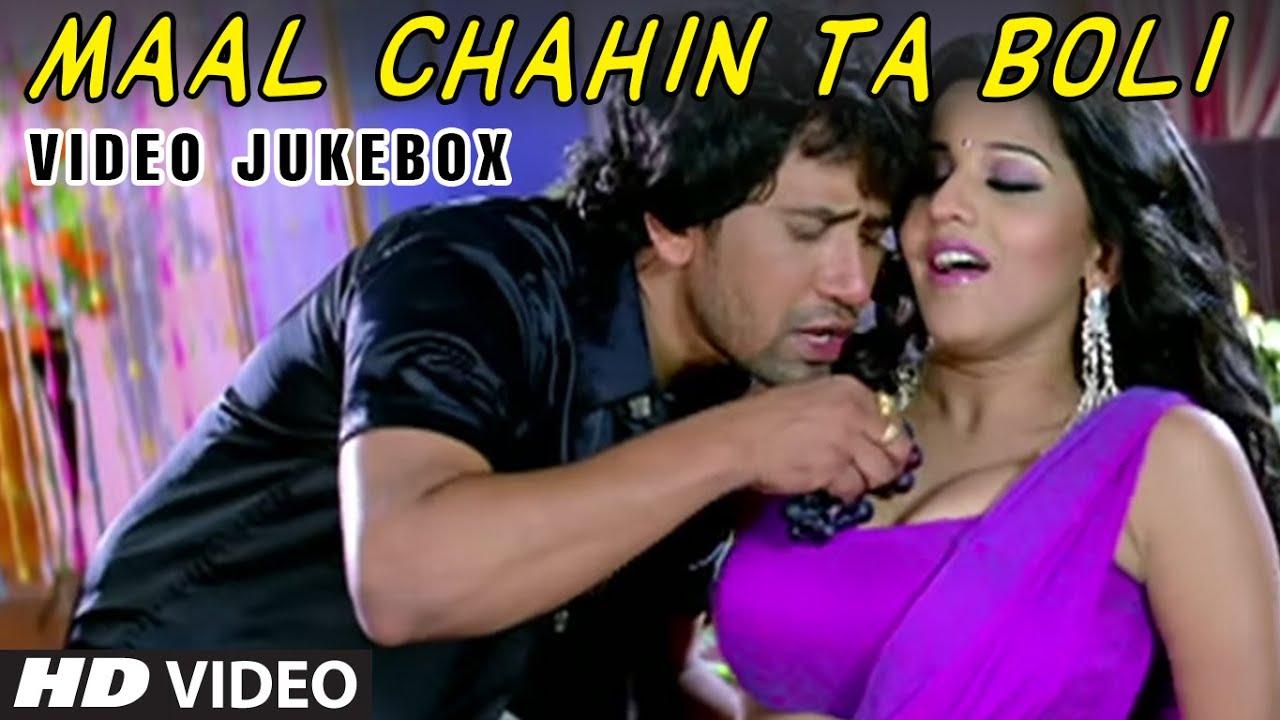 Maal Chahin Ta Boli [ Bhojpuri Hot Video Jukebox ]