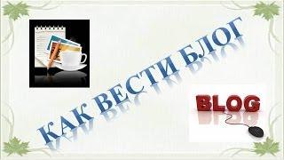 Видео 2. Заработок + трафик на блогах (сайтах)