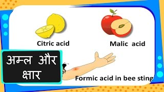 Science - What Are Acid And Base and  their Basic Properties - Hindi