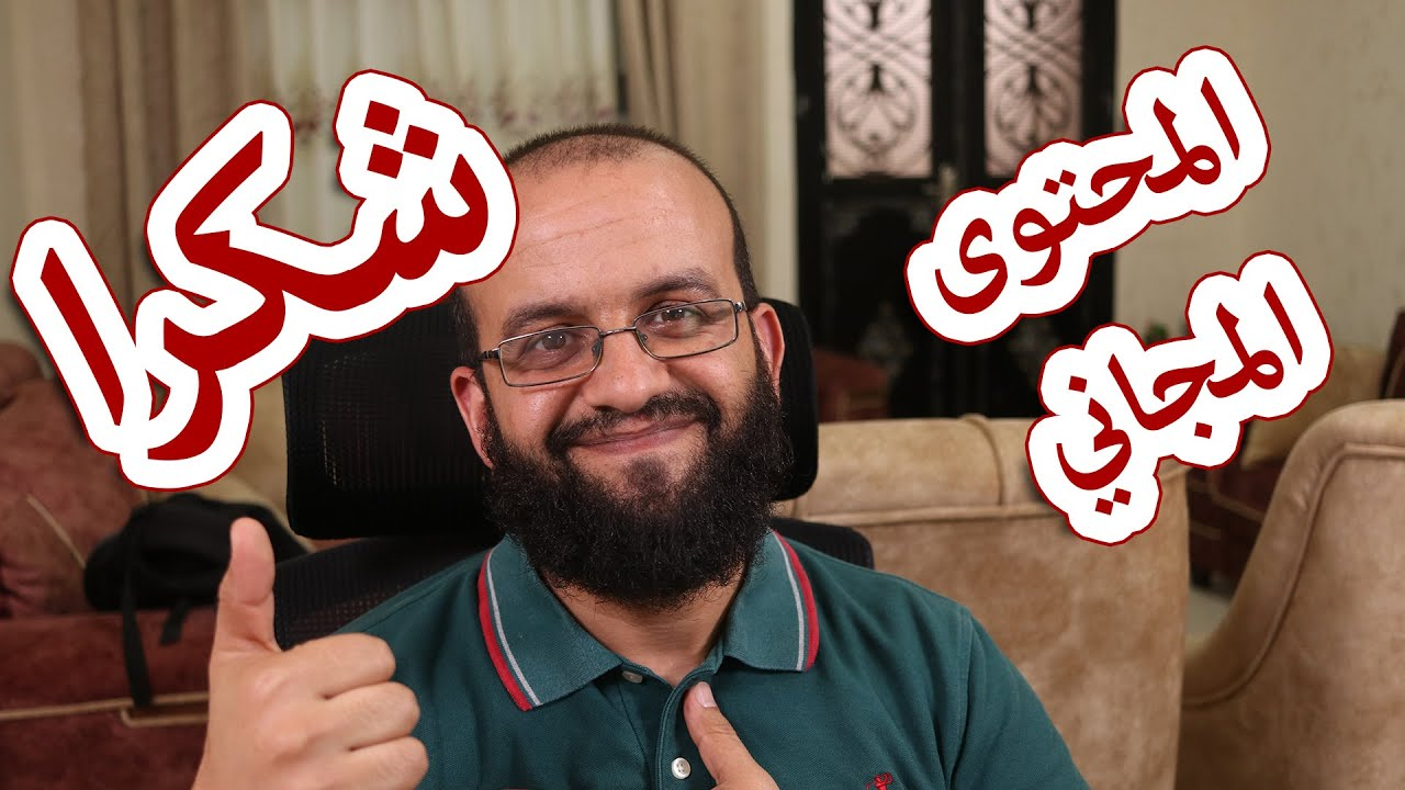 شكرا على ثلاثمئة ألف مشترك، ودردشة عن قيمة وتقدير المحتوى المجاني في المجتمع العربي