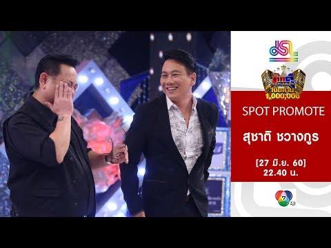ย้อนหลัง กิ๊กดู๋ : Promote ประชันเงาเสียง สุชาติ ชวางกูร [6 มิ.ย. 60]  Full HD
