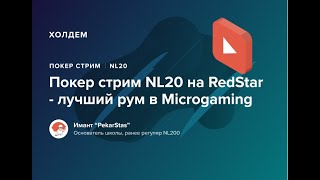 Покер стрим NL20 на RedStar - лучший рум в сети Microgaming