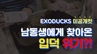 [EXODUCKS] Behind. Danger Signal for brother to Join EXO-L