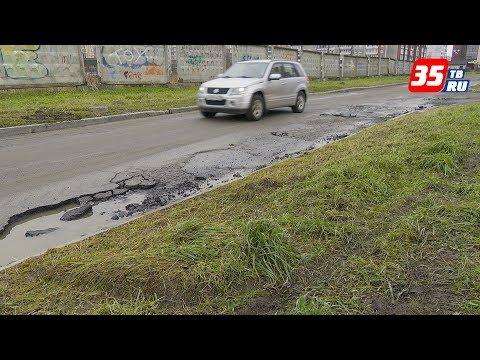 Составлен список улиц, которые собираются капитально отремонтировать в Череповце