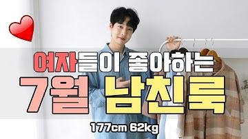 여자들이 좋아하는 7월 남친룩 남자여름코디(Feat.긴팔코디,데이트룩,바캉스룩)