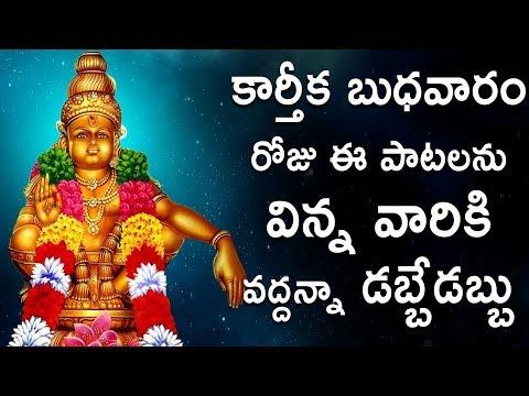 కార్తీక-బుధవారం-రోజు-ఈ-పాటలను-విన్న-వారికి-వద్దన్నా-డబ్బే-డబ్బు-|-ayyappa-swami-bhakthi-song
