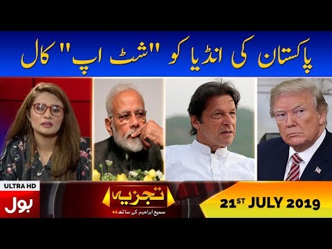 Tajzia With Sami Ibrahim Full Episode 21st July 2019 | BOL News