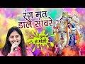 Rang Mat Dale Sawre || Priyanka Chaudhary || New Holi Song || Mor Bhagti Bhajan 2019