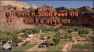 ज़मीन से तीन हज़ार फ़ुट नीचे बसा ये अद्भुत गांव    Khoj World
