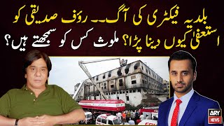 Why did Rauf Siddiqui resigned right after baldia tragedy