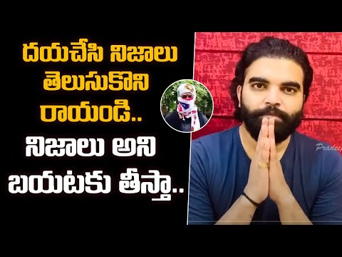 Anchor Pradeep Reacts On His Allegations || Sumantv News