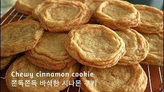 쫀득쫀득 시나몬 쿠키 만들기 | Chewy cinnam…