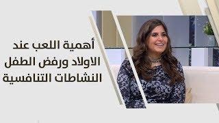 رشا صليب - أهمية اللعب عند الاولاد ورفض الطفل النشاطات التنافسية