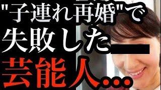 """【衝撃】松居一代は当然!? 高岡由美子、ともさかりえ……""""子連れ再婚""""で..."""