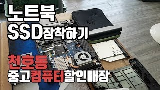 삼성 노트북 SSD교체 장착영상(강동구 천호동 컴퓨터 …