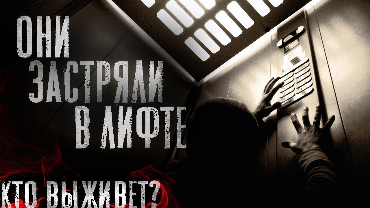 НИКТО НЕ ПРИДЁТ! - Страшные истории на ночь про лифт. Страшилки на ночь