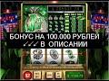 [Ищи Бонус В Описании ✦ ]  Казино Вулкан Игровые Автоматы Бонусы ▸ Игровые Автоматы Казино Вулкан –