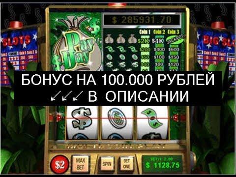 казино автоматы бонус