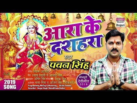 Ara Ke Dasahara | आरा के दशहरा | Pawan Singh | Bhojpuri Devi Geet 2019