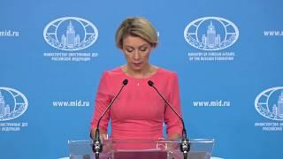 Брифинг М.Захаровой, Москва, 3 октября 2019 года