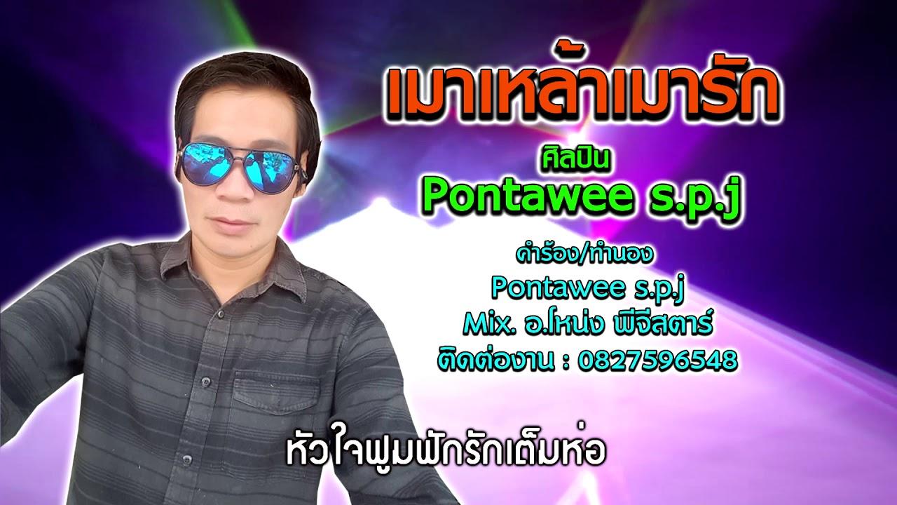 เมาเหล้าเมารัก - Pontawee s.p.j (rylic version)