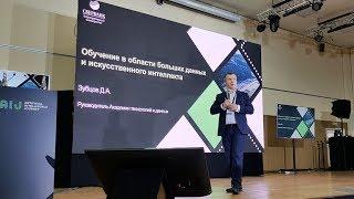 Дмитрий ЗУБЦОВ, Корпоративный университет Сбербанка / Обучение в области искусственного интеллекта