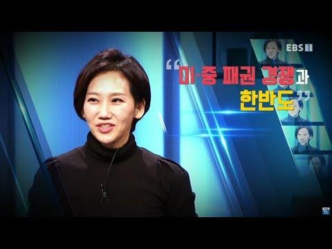 질문 있는 특강쇼- 빅뱅 - 미ㆍ중 패권 경쟁과 한반도- 김지윤 박사_#001