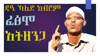 Fetsmo Atzenga | Da'i Khalid Kibrom