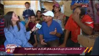 صباح دريم  لقاء الإعلامية منة فاروق مع بعض أهالى