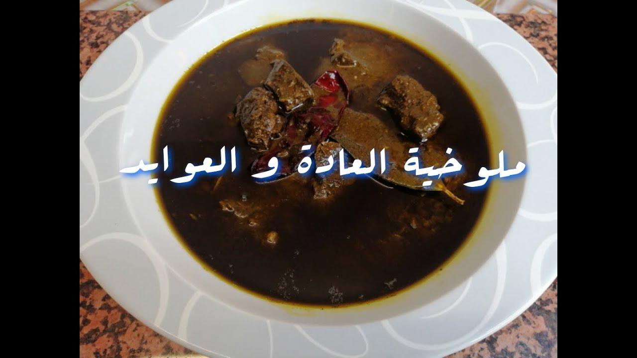 ملوخية تونسية 🇹🇳 بنّة على بنّة / Recette de mloukhiya Tunisienne - YouTube