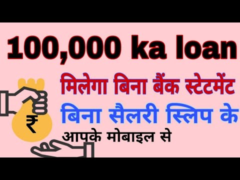 100000 loan || without bank statement || without salary slip || instant online personal loan ...