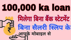100000 loan || without bank statement || without salary slip || instant online personal loan