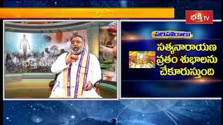 ఇలా చేస్తే పితృ దేవతల ఋణం తీరుతుంది..! || Astrologer Sri AS Phanindra || Bhakthi TV