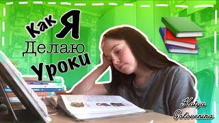 Как я делаю уроки?///Kate Golovenina