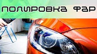Полировка фар өз қолдарымен 50 рубль!!!