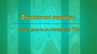Октябрьская 77А. Купить квартиру в центре Полтавы без комиссии.(, 2016-05-23T14:44:59.000Z)