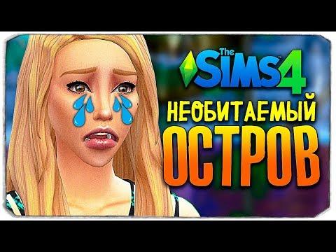 ПЕРВАЯ СМЕРТЬ НА ОСТРОВЕ - ЧЕЛЛЕНДЖ ОСТРОВ - THE SIMS 4 thumbnail