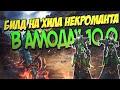 БИЛД НА ХИЛА НЕКРОМАНТА В АЛЛОДАХ 10.0!!!
