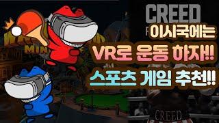 이시국에는 VR로 운동하자!! 스포츠 게임 추천!!