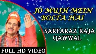 jo mujh mein bolta hai main nahi hoon   sarfaraz raja qawwal sufi qawwali   full song 2015