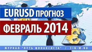 EURUSD прогноз на ФЕВРАЛЬ 2014